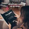 заказать рекламу у блоггера asteraia_nsk