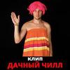 новое фото Игорь Шленский