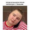 фото на странице Вероника Берникова