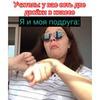 реклама у блогера Илона Коваленко