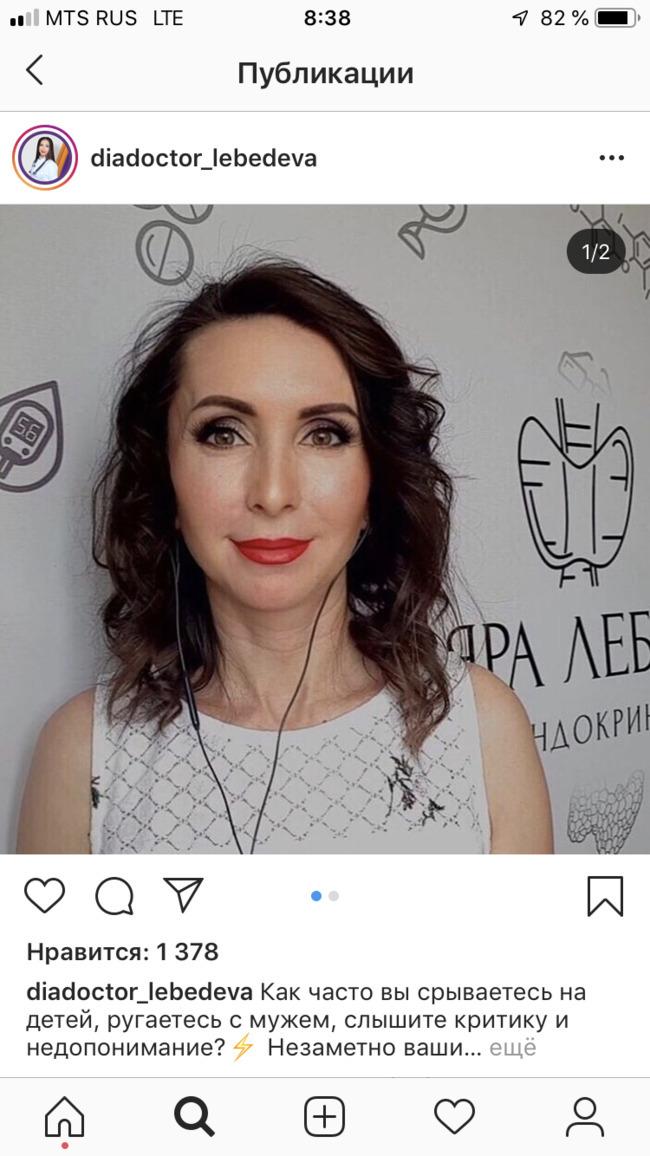 Блогер Диляра Лебедева