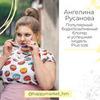 лучшие фото Ангелина Русанова