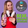 заказать рекламу у блогера Анна Добронравова