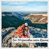 новое фото traveldiary.ru