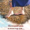 заказать рекламу у блоггера Анастасия Добрава