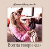 новое фото Ирина Маслова-Семенова