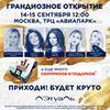 заказать рекламу у блогера Алексей Смирнов