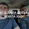 фотография Дауд Магамадов