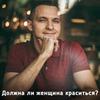 заказать рекламу у блоггера Вадим Куркин