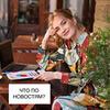 фото Ольга Гоголадзе