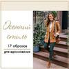 реклама у блоггера Екатерина Open your style