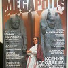 реклама в блоге Ксения Недодаева
