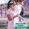 заказать рекламу у блоггера milana.malinovna