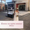 реклама у блоггера Мария Денисова