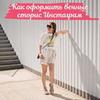 заказать рекламу у блоггера Наталья Сидорова