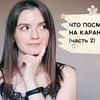 фотография ksyusha_kravets