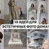реклама у блогера lizagysevskaya