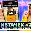 заказать рекламу у блогера Екатерина Конасова