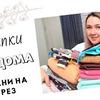 разместить рекламу в блоге Елена Пленкина (Елсукова)