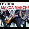 заказать рекламу у блогера Макс Максимов
