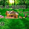 фото на странице moi_domik_v_derevne