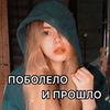реклама в блоге Вика drobinavika