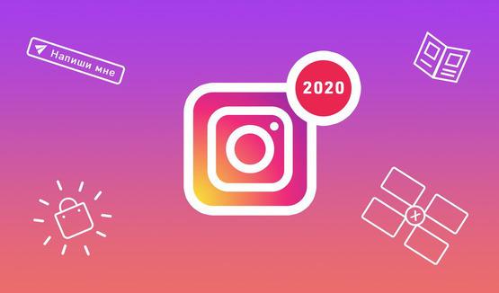 Обновления в  Instagram