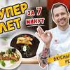 фото на странице chef_viktor_beley