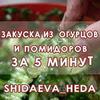 разместить рекламу в блоге Хеда Шидаева