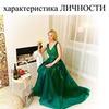 реклама у блогера Надежда Лукиянова