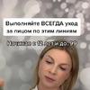 фото на странице komarova_o_krasote