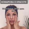 лучшие фото komarova_o_krasote