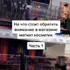 реклама на блоге makeup_tutova