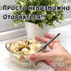 реклама у блогера vkusnya_eda_recepty