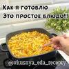 фото vkusnya_eda_recepty