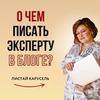 разместить рекламу в блоге Виктория Серафимова