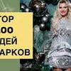 реклама у блогера angelikashatulina