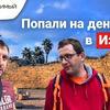 заказать рекламу у блогера https://www.instagram.com/georg_medvedev/