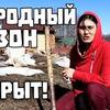 заказать рекламу у блогера Артем и Валентина Жизнь в деревне.