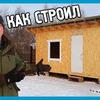 фотография Максим ДОМ В ДЕРЕВНЕ