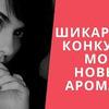 реклама у блогера thekrasavishna