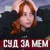 фотография eveliinushkaa