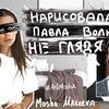 реклама у блогера moshamakeeva