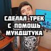 заказать рекламу у блогера Дима Дипсай