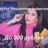 реклама в блоге alena_rizvan