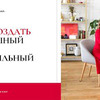 реклама в блоге ira_maryasova