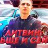реклама у блогера Егор Кытманов