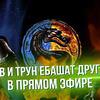 заказать рекламу у блогера Эзопов и Трун