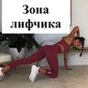 разместить рекламу в блоге Фитнес Фо Вумен
