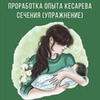 реклама в блоге doula_pro_rody